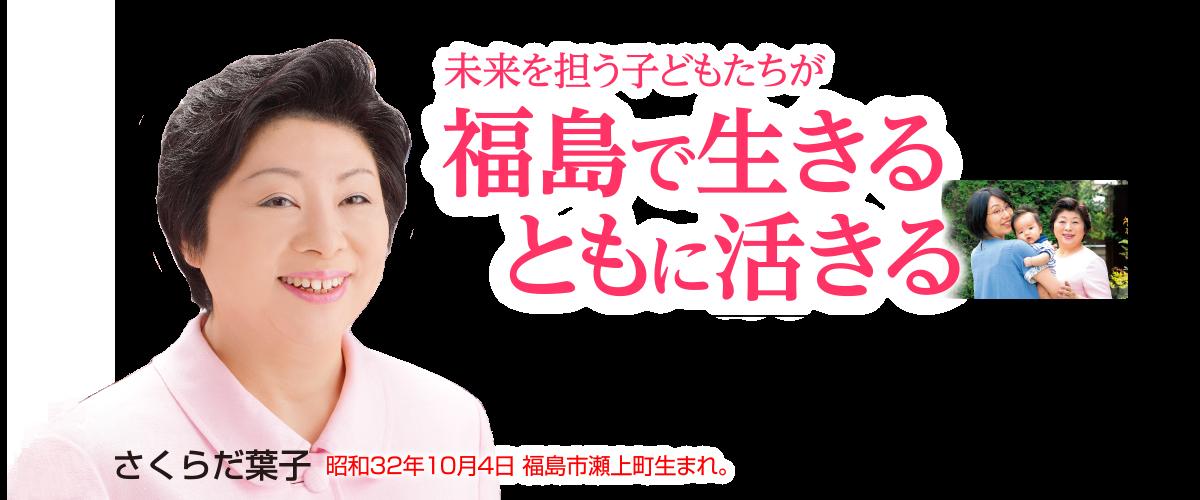 さくらだ葉子 | 福島で生きるともに活きる