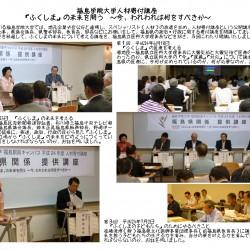福島学院大学人材寄付講座_02